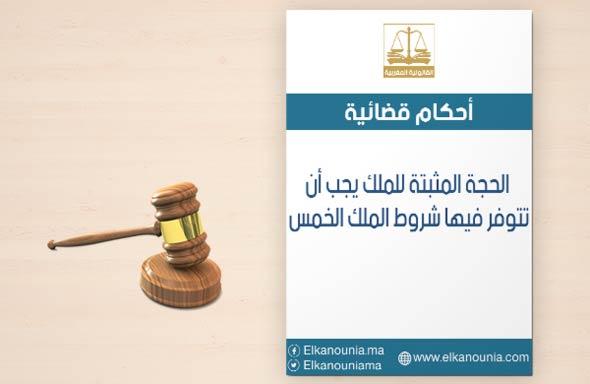 الحجة المثبتة للملك يجب أن تتوفر فيها شروط الملك الخمس (المادة 255 من القانون رقم 39.08 المتعلق بمدونة الحقوق العينية) PDF