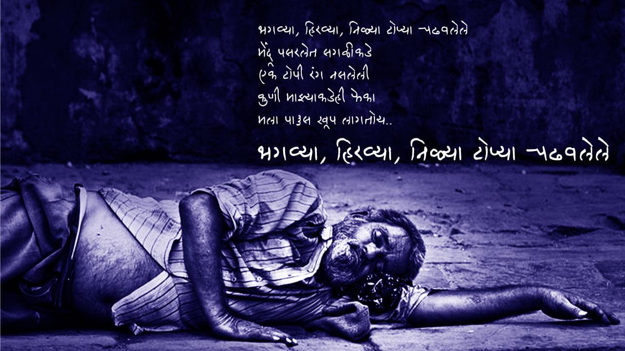 भगव्या हिरव्या निळ्या टोप्या चढवलेले - मराठी कविता | Bhagavya Hiravya Nilya Topya Chadhavlele - Marathi Kavita
