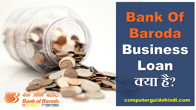 Bank of Baroda Business Loan क्या है?