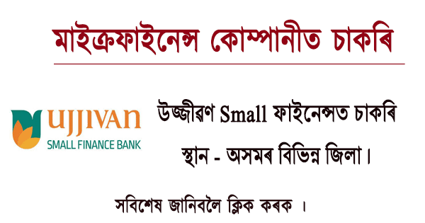 Ujjivan Small Finance Bank Jobs In Assam