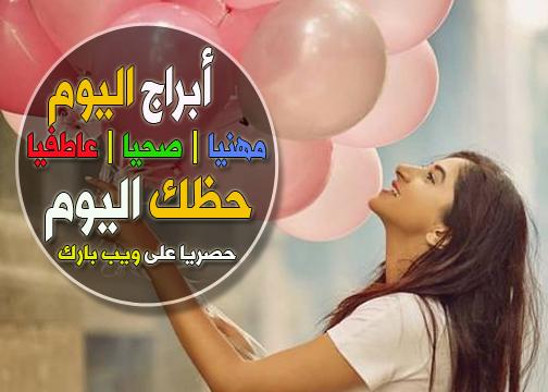 حظك اليوم الثلاثاء 27/4/2021 Abraj   الابراج اليوم الثلاثاء 27-4-2021   توقعات الأبراج الثلاثاء 27 نيسان/ إبريل 2021