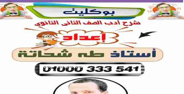 اقوى ملزمة سؤال وجواب فى الادب للصف الثاني الثانوي 2021 للاستاذ طه شحاتة