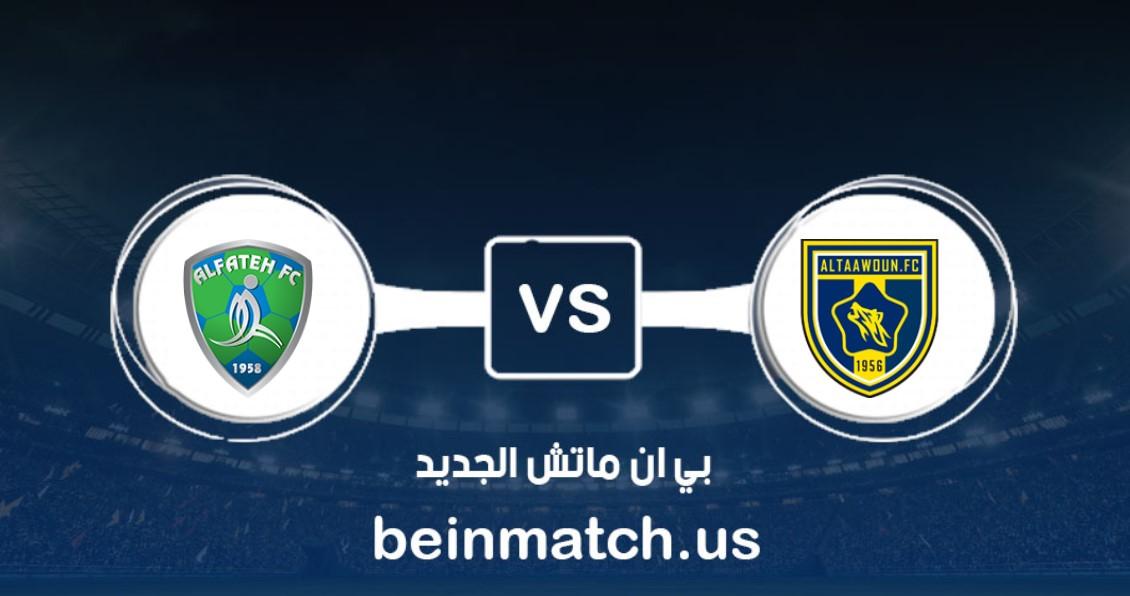 موعد مباراة التعاون والفتح والقنوات الناقلة في الدوري السعودي