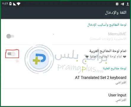 تشغيل  تمام لوحة المفاتيح العربية