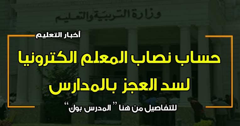 حساب نصاب المعلم الكترونيا بشكل جديد لسد العجز وربطه مع وزارة التربية والتعليم