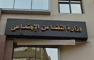 وظائف وزارة التضامن الاجتماعى والتقديم لمدة 15 يوم للمؤهلات العليا والمتوسطة قدم الان