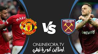 مشاهدة مباراة مانشستر يونايتد ووست هام يونايتد بث مباشر اليوم 09-02-2021 في كأس الاتحاد الإنجليزية