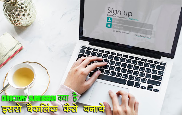Directory Submission Se Backlink Kaise Banaye