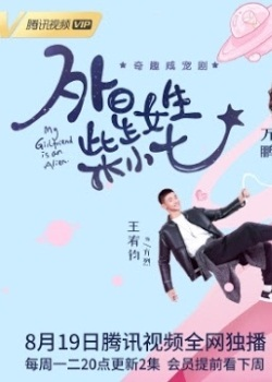 Sinopsis My Girlfriend is an Alien Episode 1-28 (Tamat) Lengkap