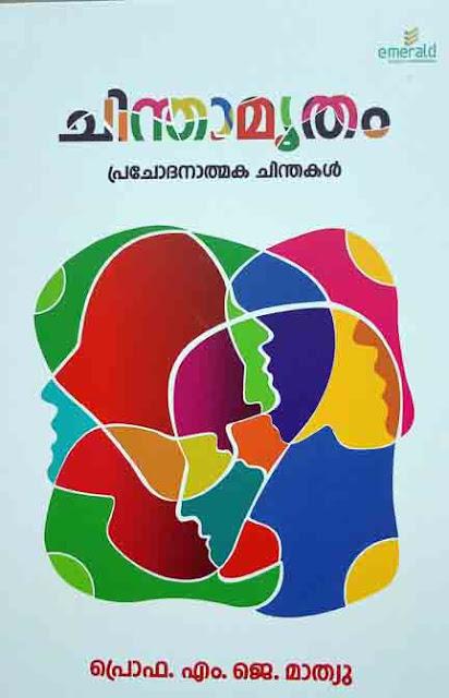 ചിന്താമൃതം - പ്രചോദനാത്മക ചിന്തകൾ (Paperback) By പ്രൊഫ. എം.ജെ. മാത്യു