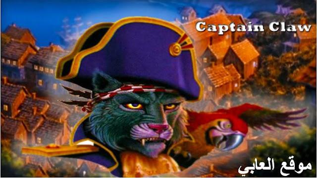 تحميل لعبة كابتن كلاو للكمبيوتر والاندرويد download Captain Claw برابط مباشر