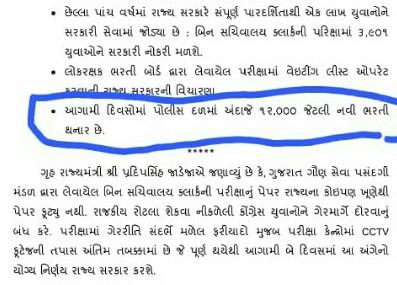 Gujarat Police constable Recruitment 2019-20 Notification for pradip singh jadeja