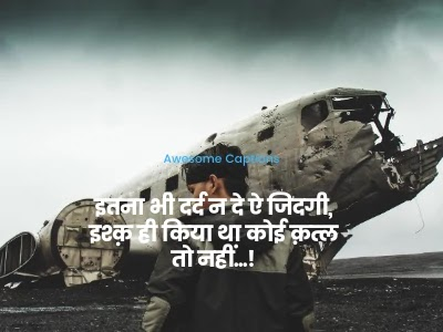 sad shayari pic, feeling sad images, sad dp for boys, sad quotes images