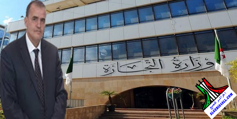 وزارة التجارة الجزائرية و الوزير كمال رزيق