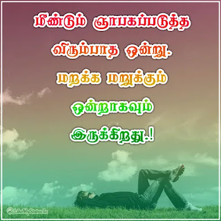 Life quote tamil