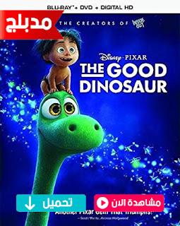 مشاهدة وتحميل فيلم الديناصور اللطيف The Good Dinosaur 2015 مدبلج عربي