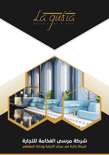 تصميم نموذج بروفايل مطعم أو كوفي شوب احترافي PDF
