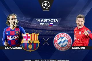 «Барселона» — «Бавария»: прогноз на матч, где будет трансляция смотреть онлайн в 22:00 МСК. 14.08.2020г.