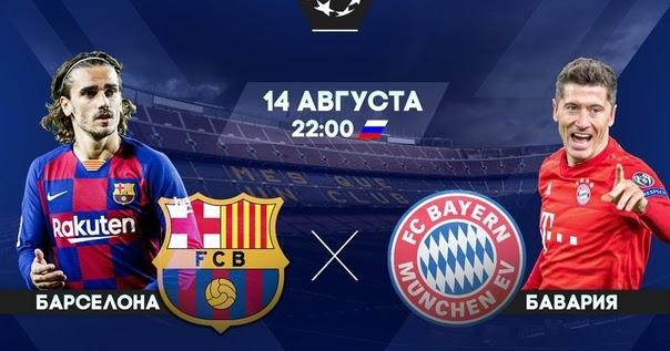 Барселона - Бавария 14.08.20 смотреть обзор матча