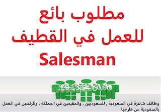 وظائف السعودية مطلوب بائع للعمل في القطيف Salesman