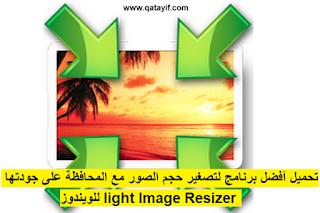 تحميل آفضل برنامج لتصغير حجم الصور مع المحافظة على جودتها light Image Resizer للويندوز