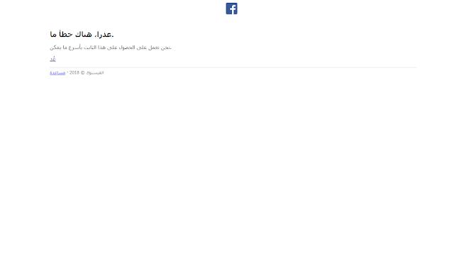 خلل فني يعطل الفيسبوك