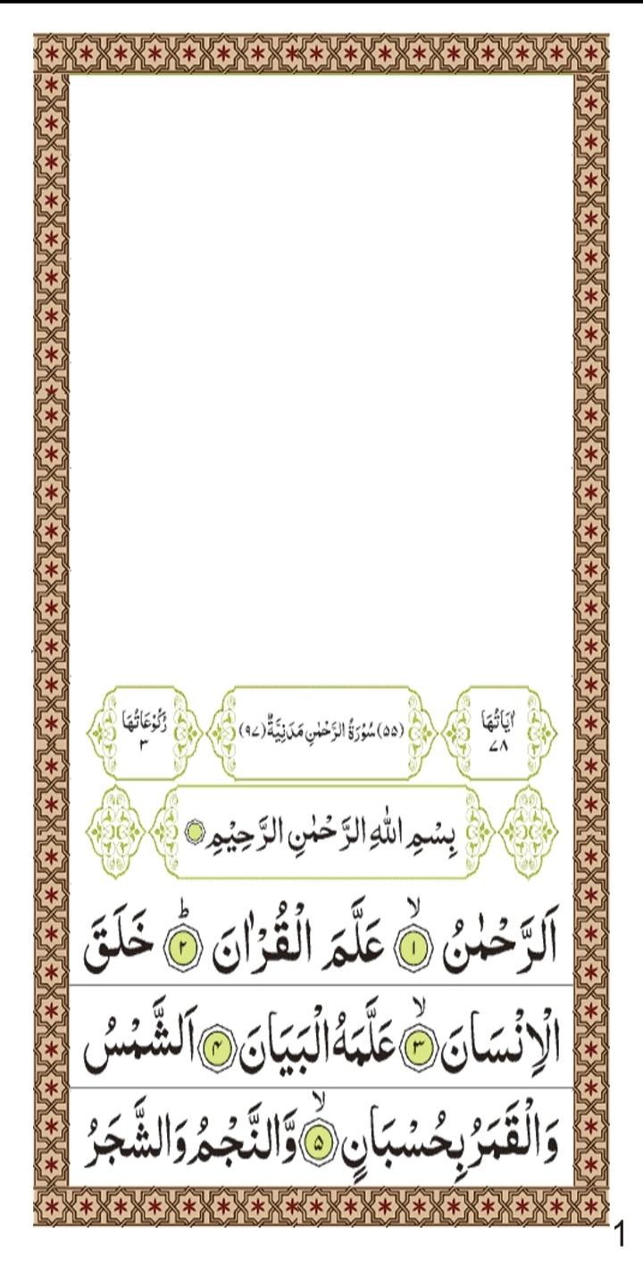surat ar rahman, surah rahman, surah ar rahman, surah al rahman, surah ar rahman full, surah rehman with urdu translation, surah rahman full, surah e rehman, surah rahman mp3, surah rahman in english, surah rahman read, surah rahman read online, surat ar rahman mp3, abdul rahman al ossi, surah ar rahman mp3, surah rahman in hindi, surah rahman translation, surah rahman text, surah rahman by qari abdul basit, surah, rahman with urdu translation, surah rahman mishary, surah rahman in roman english, surah rahman sudais, surah rahman urdu translation, surah rahman surah rahman, surah rahman abdul basit, surat ur rehman, surah yaseen surah rahman, surah ar rahman bangla, surah rehman with translation