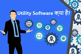 utility software in hindi