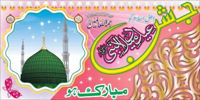 Eid Milad Un Nabi, Free Islamic Poster and cdr files-free Downloads-inqalabgraphics