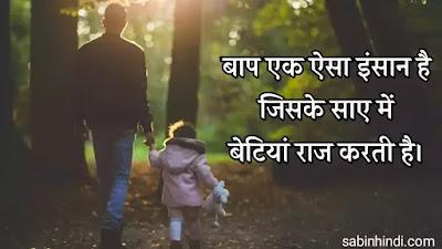 beti papa quotes in hindi