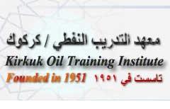 اسماء الطلبة المقبولين في معهد التدريب النفطي كركوك 2021-2020 للذكور والاناث MainLogo