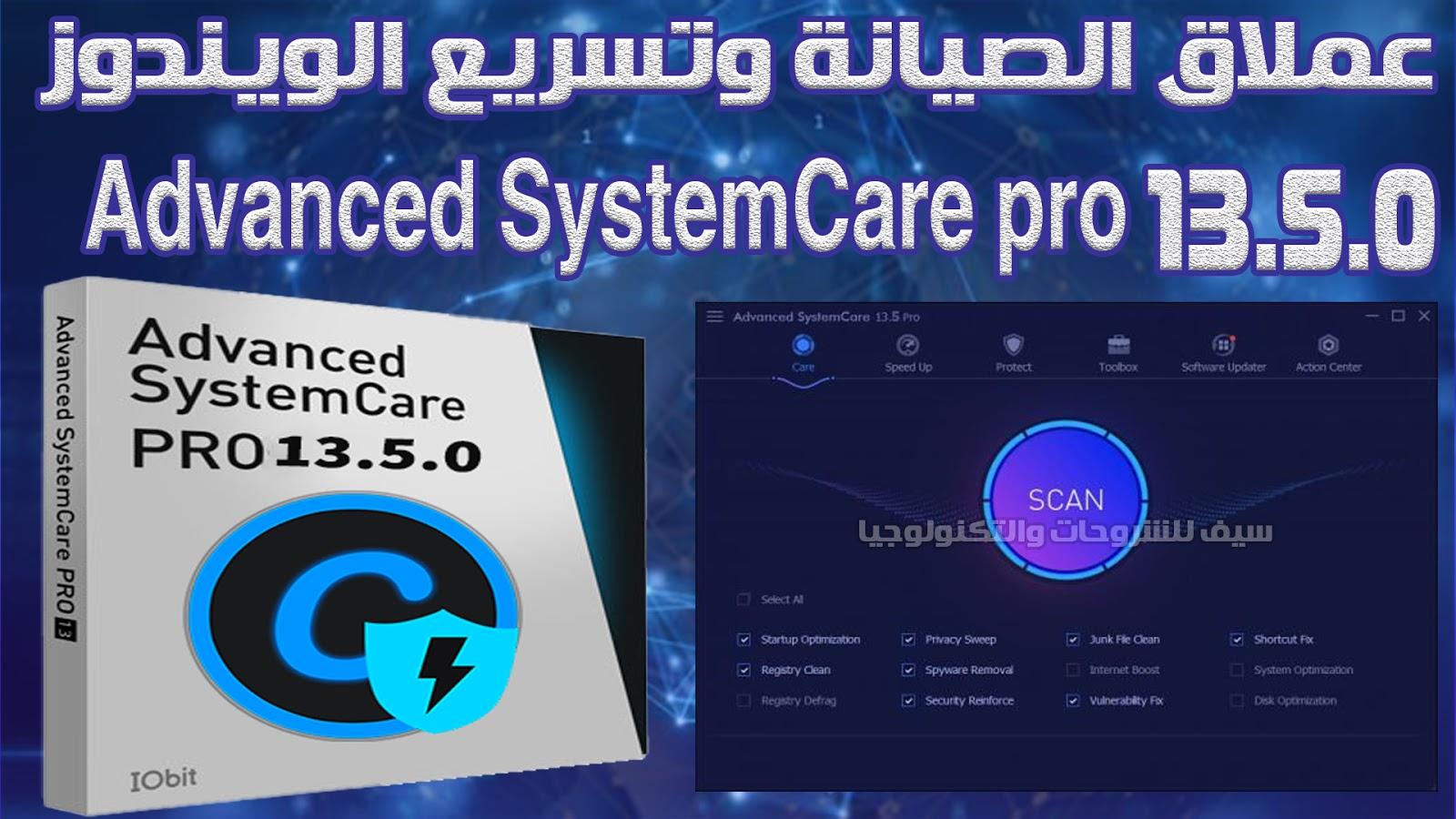 تحميل عملاق الصيانة وتسريع الويندوز سيستم كير 13 برو Advanced SystemCare pro 13.5.0