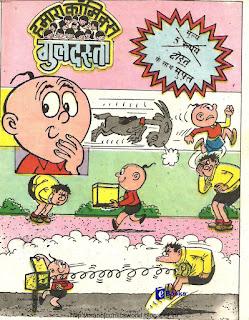 Hamara Comics Guldasta 03 हमारा कॉमिक्स गुलदस्ता 03