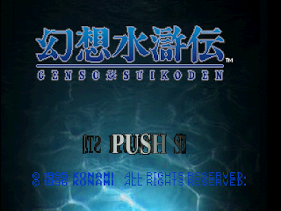 【PS】幻想水滸傳(Gensou Suikoden),小說改編RPG角色扮演!