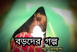 Bangla Boroder Golpo (বড়দের গল্প) | Bengali Story