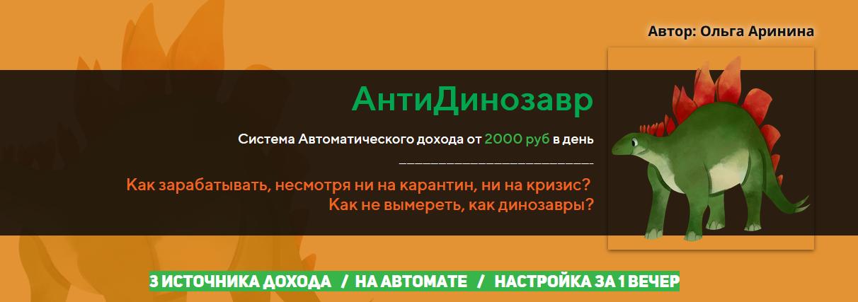 АнтиДинозавр - ВИП Система Автоматического дохода от 2000 руб в день