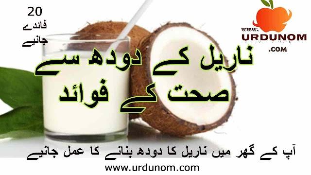 ناریل کے دودھ سے صحت کے فوائد | Health Benefits of Coconut Milk in urdu