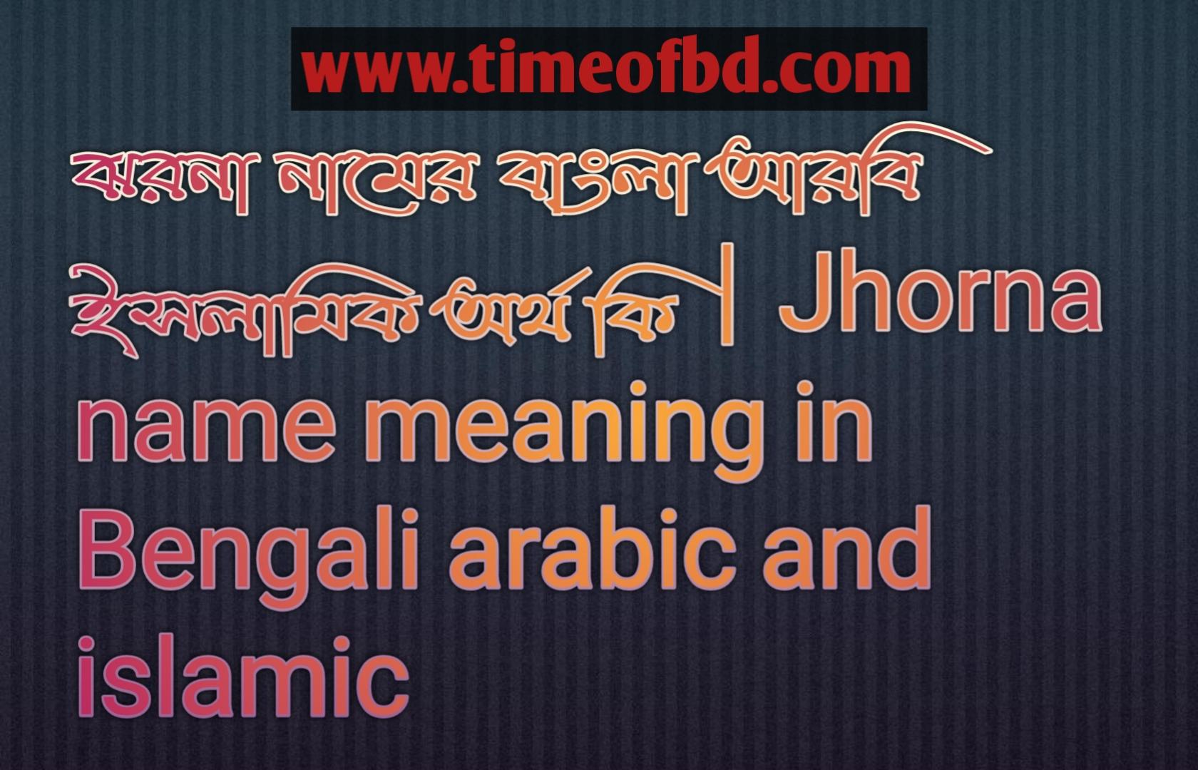 ডালিম নামের অর্থ কি, ডালিম নামের বাংলা অর্থ কি, ডালিম নামের ইসলামিক অর্থ কি, Dalim name meaning in Bengali, ডালিম কি ইসলামিক নাম,