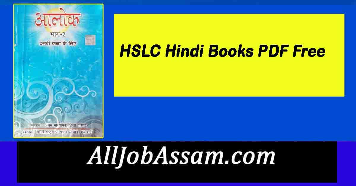 SEBA Class 10 Hindi Notes