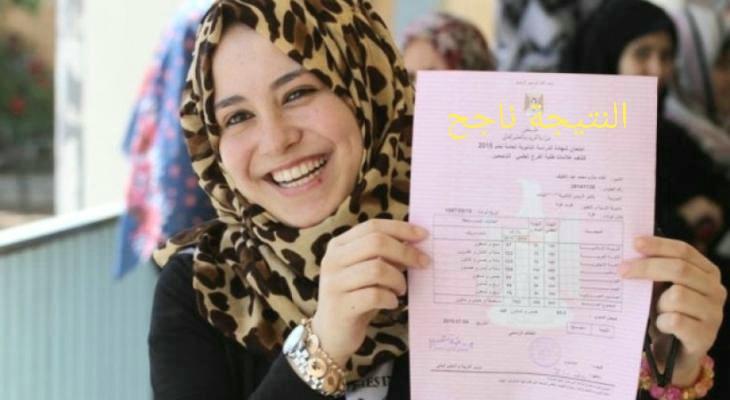الثانوية العامة التوجيهي غزة الضفة اعلان النتائج
