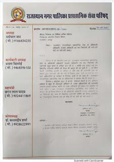 udh minister shanti dhariwalअधिशासी अधिकारी राजस्व अधिकारी एवं कर निर्धारको की पदोन्नति करने को लेकर लिखा पत्र  फरवरी में यूडीएच मंत्री शांति धारीवाल भी लिख चुके पदोन्नति करने के लिए