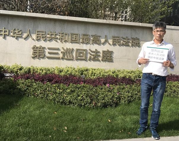 投诉:上海太山自动化设备有限公司宋伟忠:强烈抗议国务院违法行政,最高法院践踏法律!