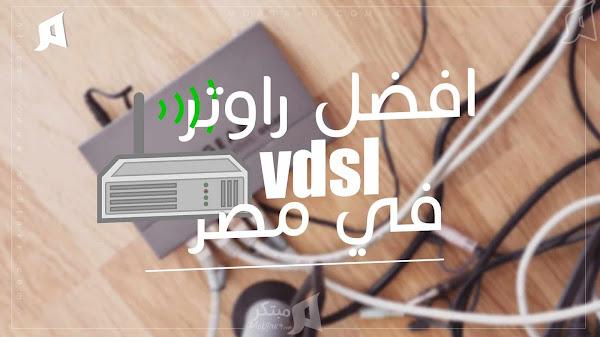 افضل راوتر vdsl، افضل انواع الراوتر فى مصر Best vdsl Routers