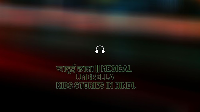 जादुई छाता || Megical Umbrella Kids stories in hindi
