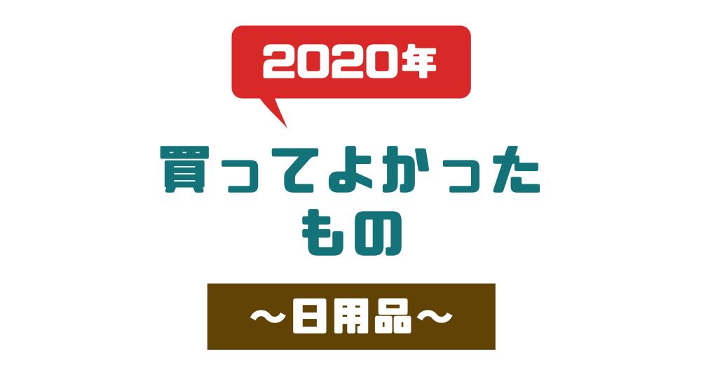 【日用品】2020年買ってよかったもの