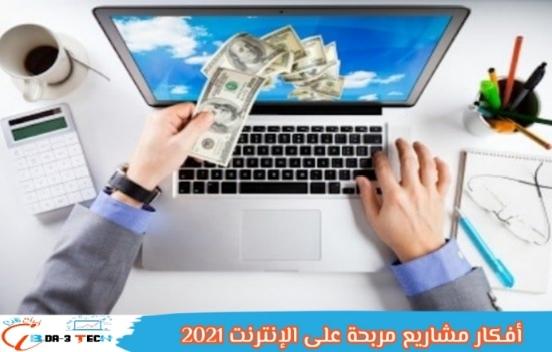 كيف تبدأ مشروعك الخاص علي الانترنت افضل مشاريع العمل المربحة لعام 2021