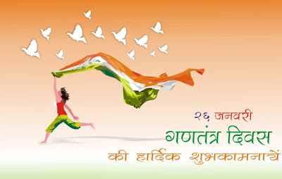 Happy Republic Day wish images in hindi
