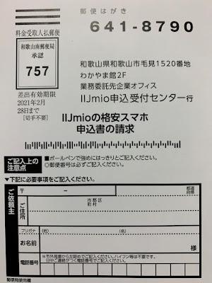 IIJmio申し込み用紙