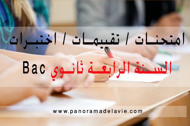 امتحانات السنة الرابعة ثانوي اقتصاد و تصرف، اختبارات كل مواد السنة الرابعة ثانوي اقتصاد و تصرف