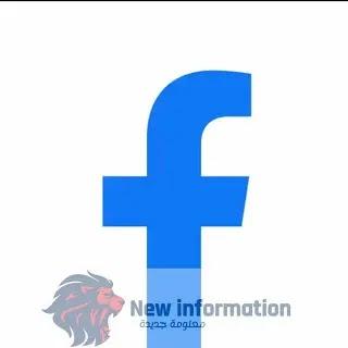 تحميل فيسبوك لايت للاندرويد اخر اصدار 2021